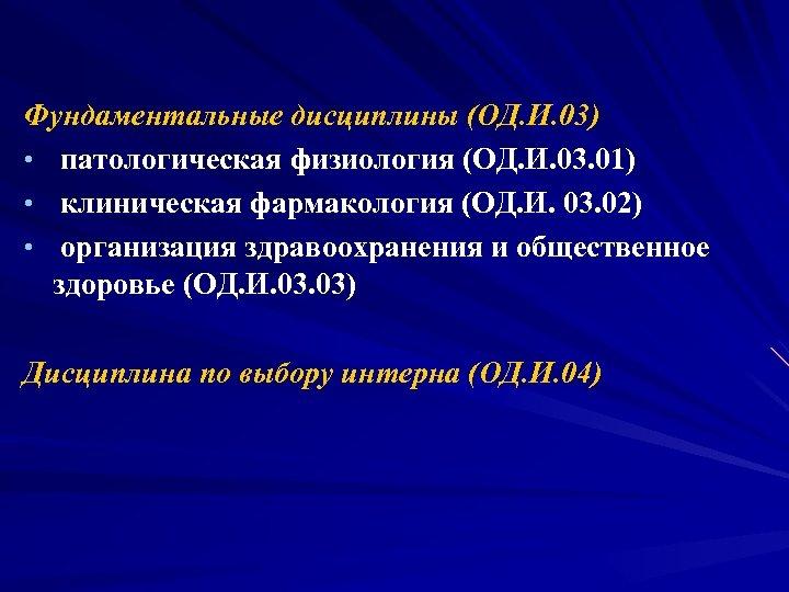 Фундаментальные дисциплины (ОД. И. 03) • патологическая физиология (ОД. И. 03. 01) • клиническая