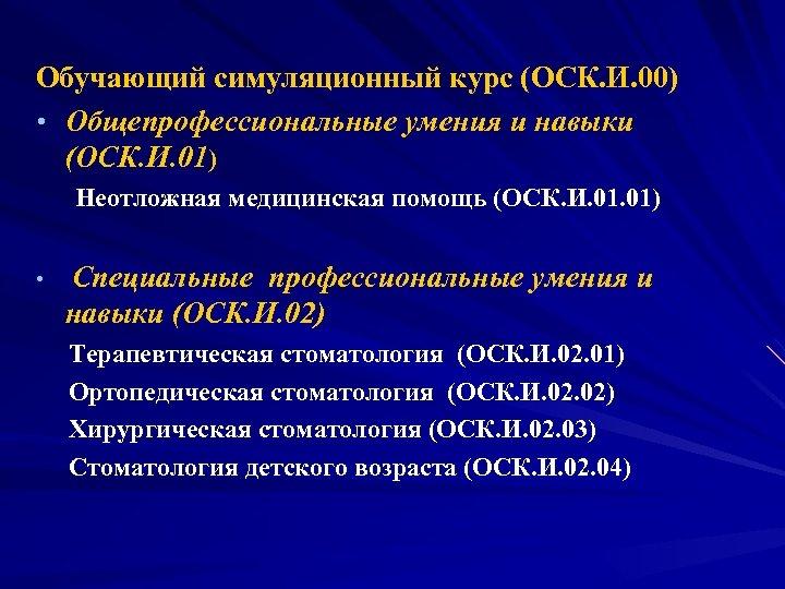 Обучающий симуляционный курс (ОСК. И. 00) • Общепрофессиональные умения и навыки (ОСК. И. 01)