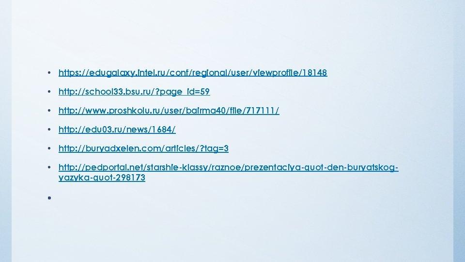 • https: //edugalaxy. intel. ru/conf/regional/user/viewprofile/18148 • http: //school 33. bsu. ru/? page_id=59 •