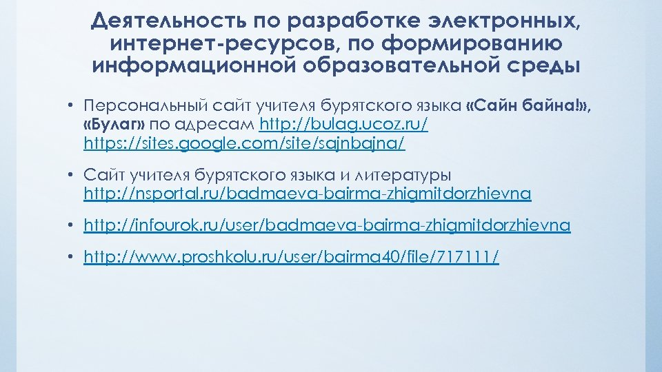 Деятельность по разработке электронных, интернет-ресурсов, по формированию информационной образовательной среды • Персональный сайт учителя