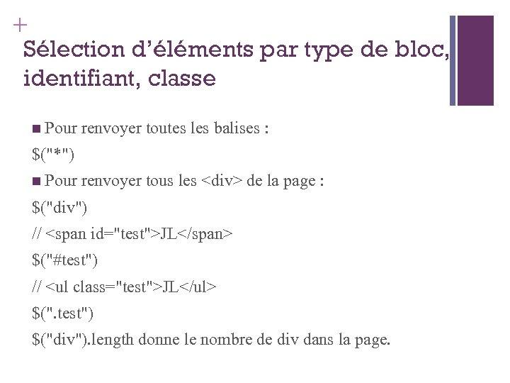 + Sélection d'éléments par type de bloc, identifiant, classe Pour renvoyer toutes les balises