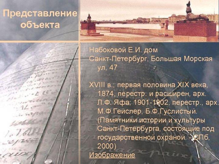 Представление объекта Набоковой Е. И. дом Санкт-Петербург, Большая Морская ул, 47 XVIII в. ;