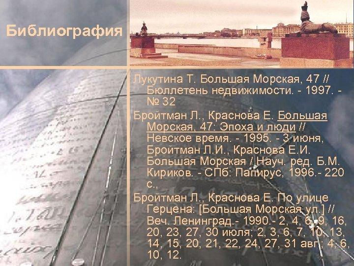 Библиография Лукутина Т. Большая Морская, 47 // Бюллетень недвижимости. - 1997. - № 32