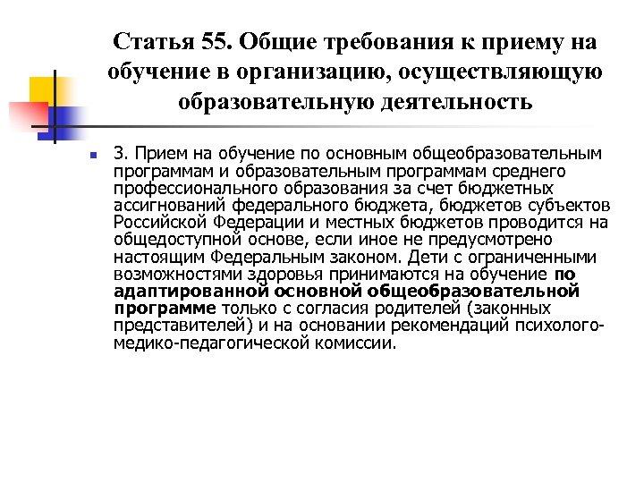 Статья 55. Общие требования к приему на обучение в организацию, осуществляющую образовательную деятельность n