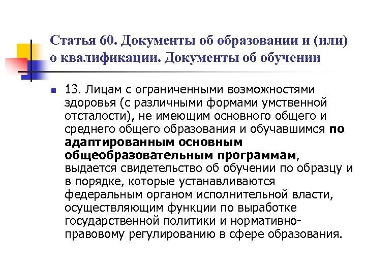 Статья 60. Документы об образовании и (или) о квалификации. Документы об обучении n 13.