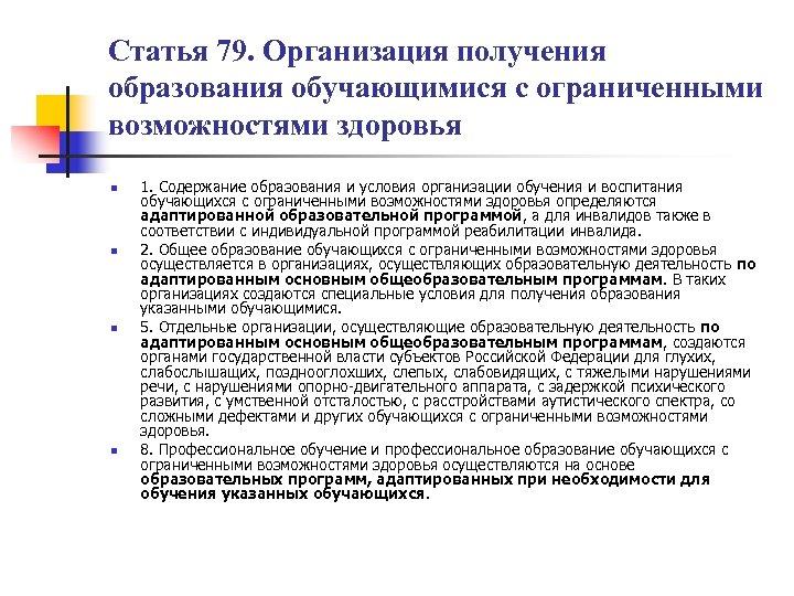 Статья 79. Организация получения образования обучающимися с ограниченными возможностями здоровья n n 1. Содержание