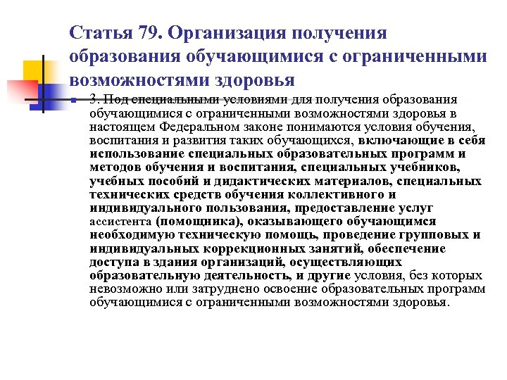 Статья 79. Организация получения образования обучающимися с ограниченными возможностями здоровья n 3. Под специальными
