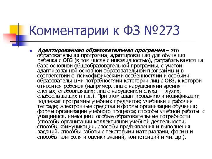 Комментарии к ФЗ № 273 n Адаптированная образовательная программа – это образовательная программа, адаптированная