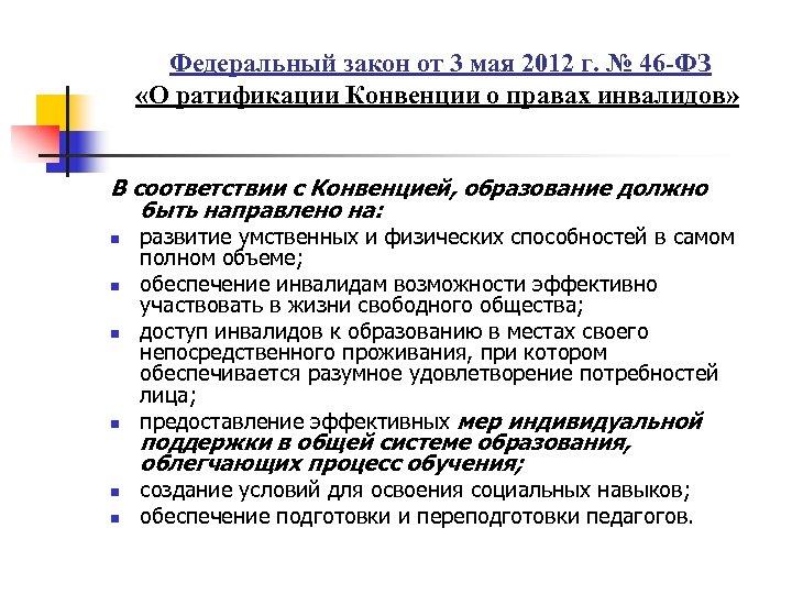 Федеральный закон от 3 мая 2012 г. № 46 -ФЗ «О ратификации Конвенции о