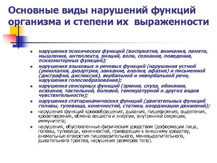 Основные виды нарушений функций организма и степени их выраженности n n n нарушения психических