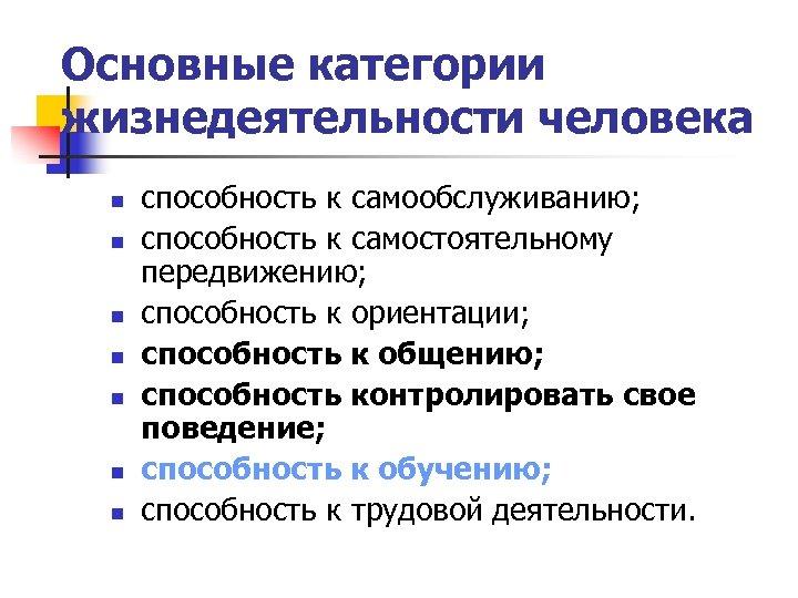 Основные категории жизнедеятельности человека n n n n способность к самообслуживанию; способность к самостоятельному