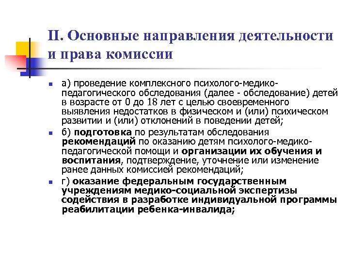 II. Основные направления деятельности и права комиссии n n n а) проведение комплексного психолого-медикопедагогического