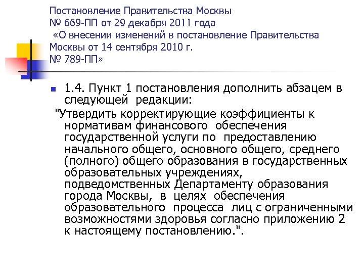 Постановление Правительства Москвы № 669 -ПП от 29 декабря 2011 года «О внесении изменений