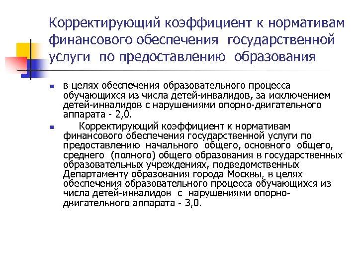 Корректирующий коэффициент к нормативам финансового обеспечения государственной услуги по предоставлению образования n n в