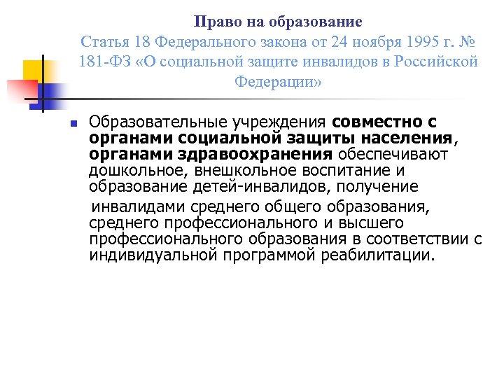 Право на образование Статья 18 Федерального закона от 24 ноября 1995 г. № 181