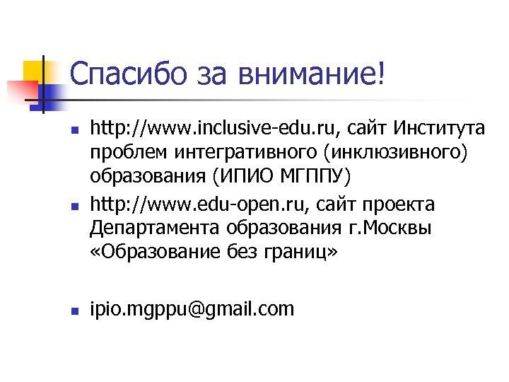 Спасибо за внимание! n n n http: //www. inclusive-edu. ru, сайт Института проблем интегративного