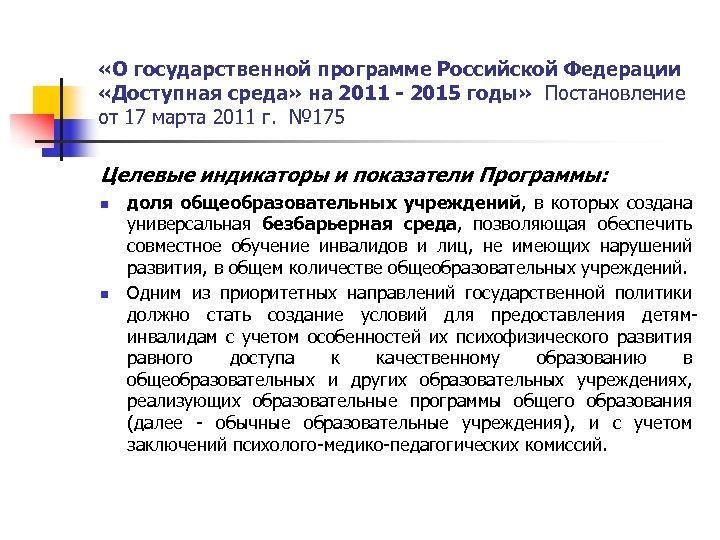 «О государственной программе Российской Федерации «Доступная среда» на 2011 - 2015 годы» Постановление