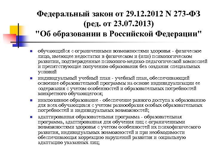 Федеральный закон от 29. 12. 2012 N 273 -ФЗ (ред. от 23. 07. 2013)
