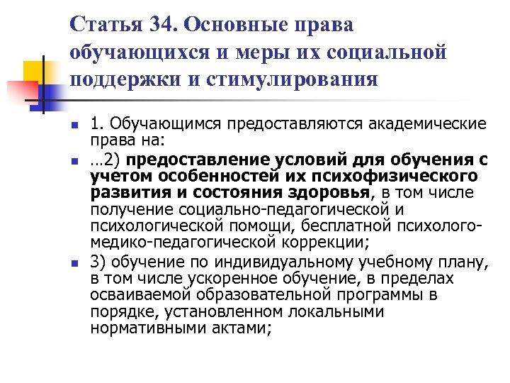 Статья 34. Основные права обучающихся и меры их социальной поддержки и стимулирования n n