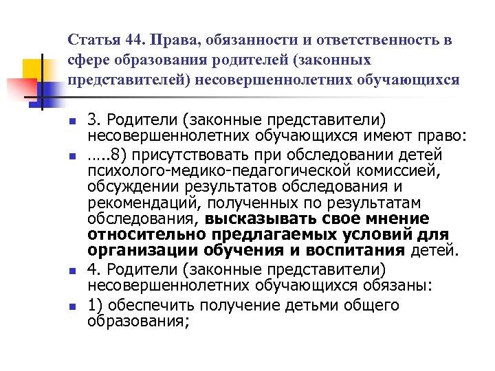 Статья 44. Права, обязанности и ответственность в сфере образования родителей (законных представителей) несовершеннолетних обучающихся