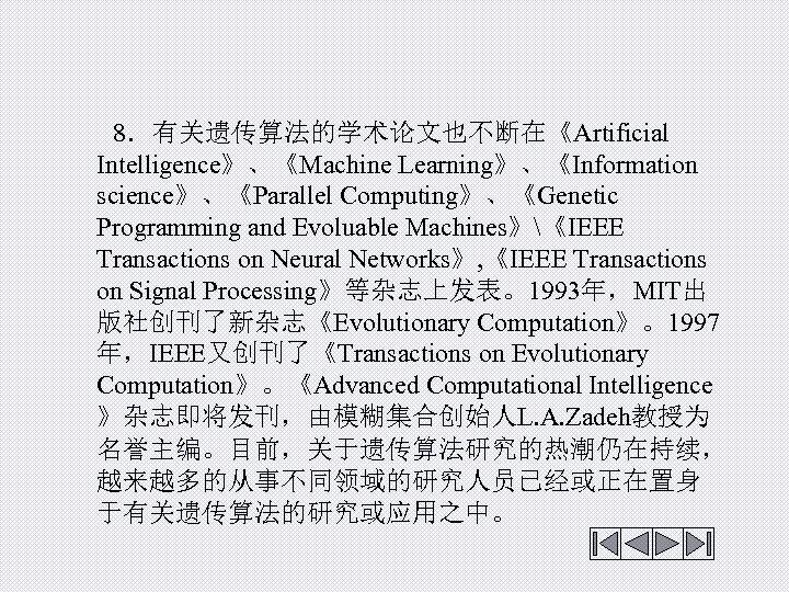 8.有关遗传算法的学术论文也不断在《Artificial Intelligence》、《Machine Learning》、《Information science》、《Parallel Computing》、《Genetic Programming and Evoluable Machines》《IEEE Transactions on Neural Networks》,