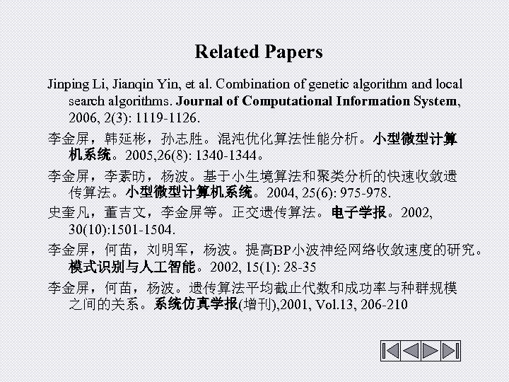 Related Papers Jinping Li, Jianqin Yin, et al. Combination of genetic algorithm and local
