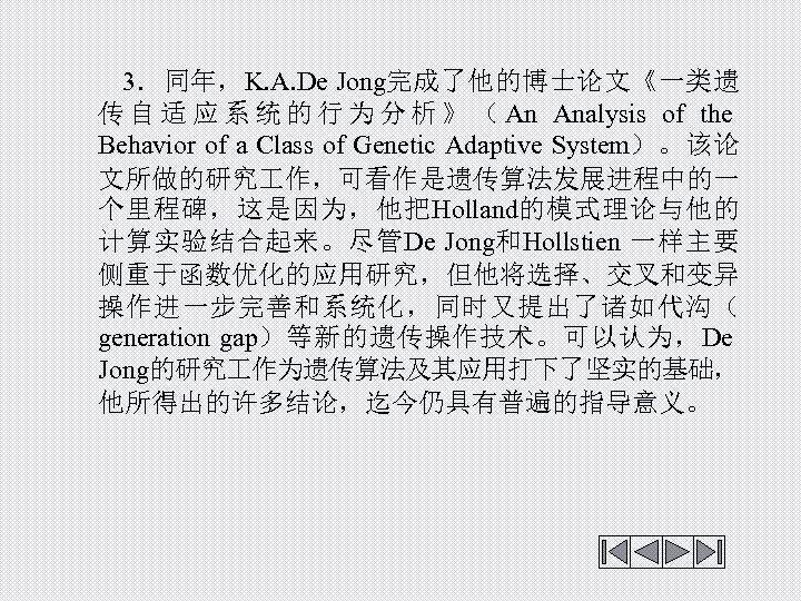 3.同年,K. A. De Jong完成了他的博士论文《一类遗 传 自 适 应 系 统 的 行 为