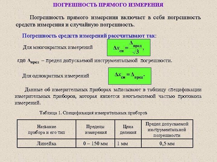 ПОГРЕШНОСТЬ ПРЯМОГО ИЗМЕРЕНИЯ Погрешность прямого измерения включает в себя погрешность средств измерения и случайную