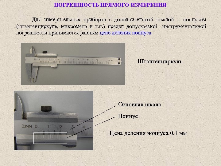 ПОГРЕШНОСТЬ ПРЯМОГО ИЗМЕРЕНИЯ Для измерительных приборов с дополнительной шкалой нониусом (штангенциркуль, микрометр и т.