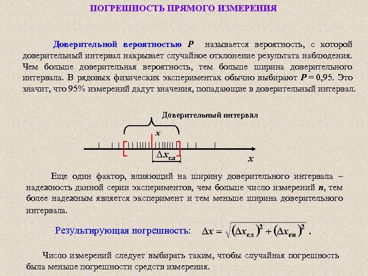 ПОГРЕШНОСТЬ ПРЯМОГО ИЗМЕРЕНИЯ Доверительной вероятностью Р называется вероятность, с которой доверительный интервал накрывает случайное