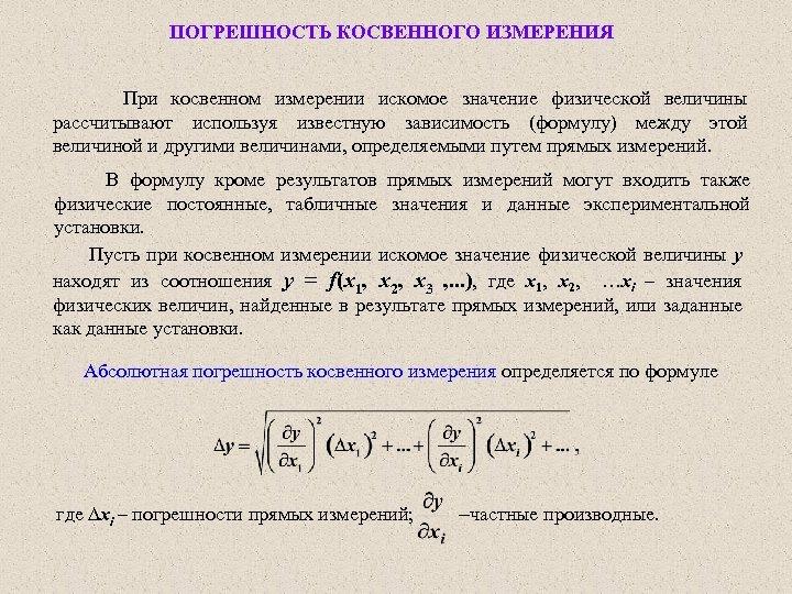 ПОГРЕШНОСТЬ КОСВЕННОГО ИЗМЕРЕНИЯ При косвенном измерении искомое значение физической величины рассчитывают используя известную зависимость
