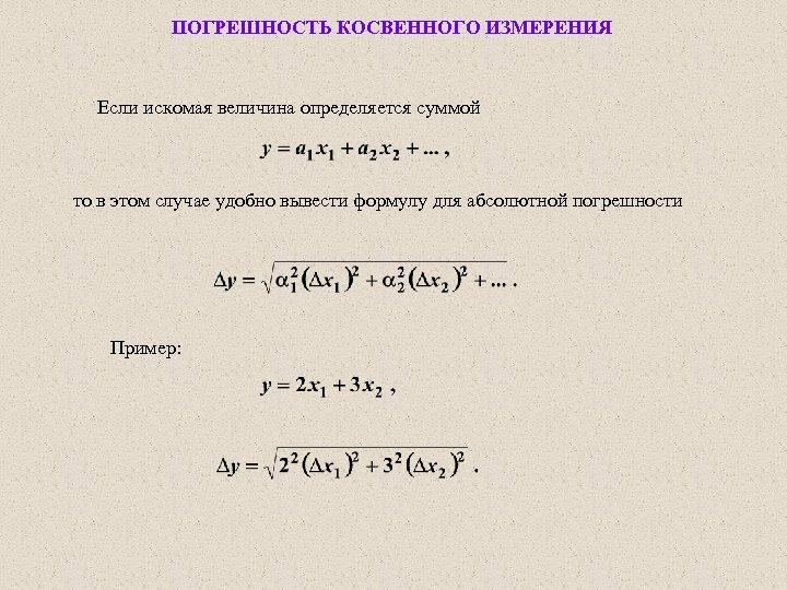 ПОГРЕШНОСТЬ КОСВЕННОГО ИЗМЕРЕНИЯ Если искомая величина определяется суммой то в этом случае удобно вывести