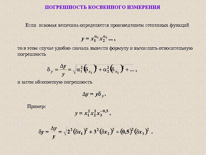 ПОГРЕШНОСТЬ КОСВЕННОГО ИЗМЕРЕНИЯ Если искомая величина определяется произведением степенных функций то в этом случае