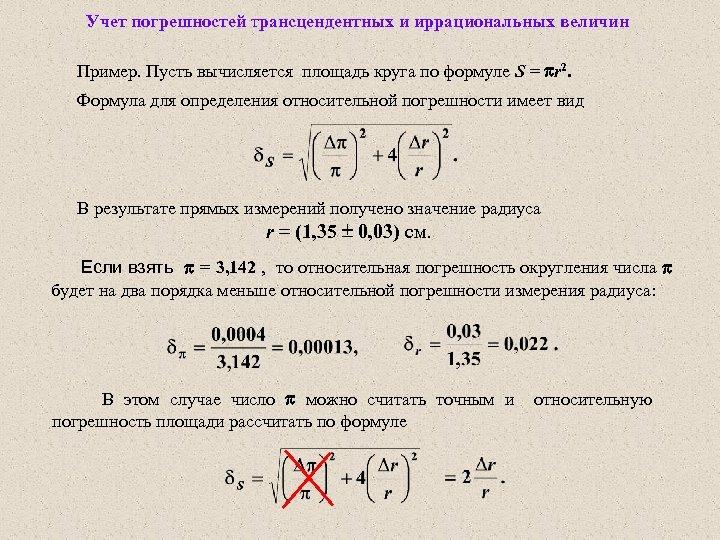 Учет погрешностей трансцендентных и иррациональных величин Пример. Пусть вычисляется площадь круга по формуле S