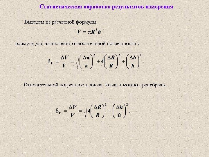 Статистическая обработка результатов измерения Выведем из расчетной формулы формулу для вычисления относительной погрешности :