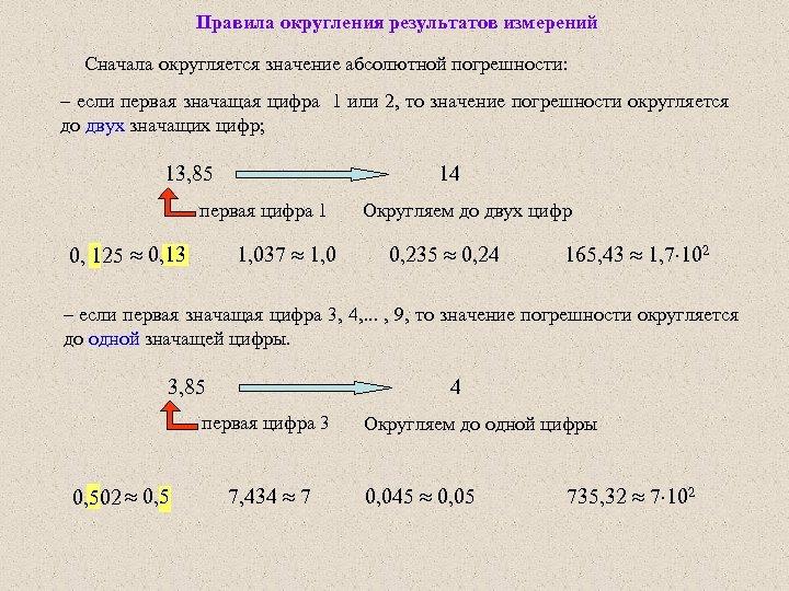 Правила округления результатов измерений Сначала округляется значение абсолютной погрешности: – если первая значащая цифра
