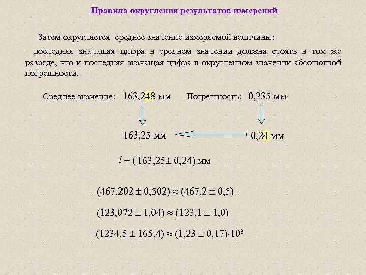 Правила округления результатов измерений Затем округляется среднее значение измеряемой величины: - последняя значащая цифра