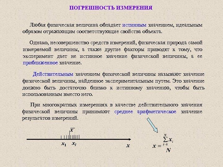 ПОГРЕШНОСТЬ ИЗМЕРЕНИЯ Любая физическая величина обладает истинным значением, идеальным образом отражающим соответствующие свойства объекта.