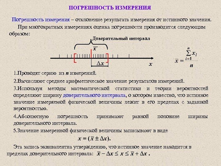 ПОГРЕШНОСТЬ ИЗМЕРЕНИЯ Погрешность измерения – отклонение результата измерения от истинного значения. При многократных измерениях