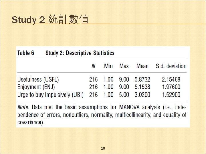 Study 2 統計數值 19