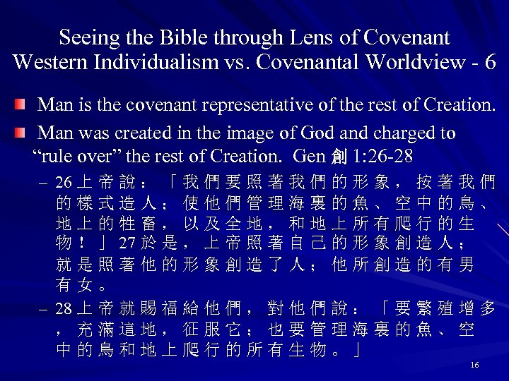 Seeing the Bible through Lens of Covenant Western Individualism vs. Covenantal Worldview - 6