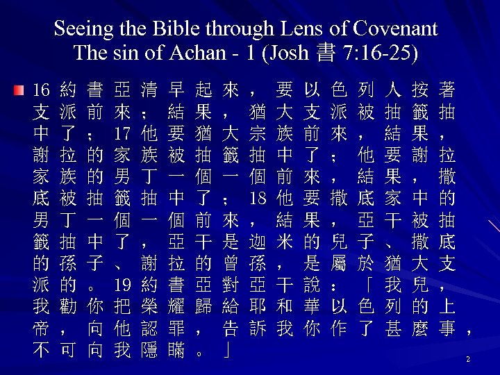 Seeing the Bible through Lens of Covenant The sin of Achan - 1 (Josh