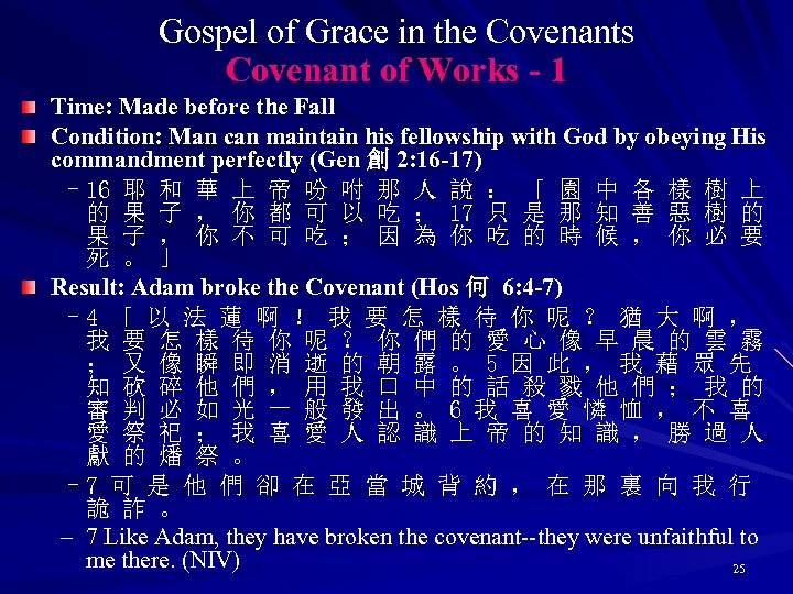 Gospel of Grace in the Covenants Covenant of Works - 1 Time: Made before