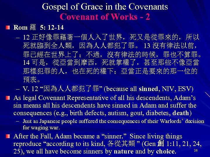 Gospel of Grace in the Covenants Covenant of Works - 2 Rom 羅 5:
