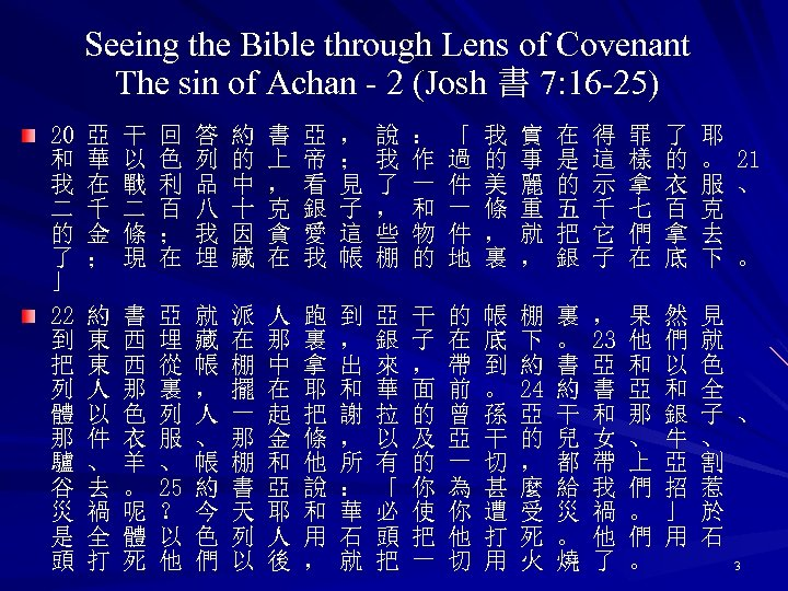 Seeing the Bible through Lens of Covenant The sin of Achan - 2 (Josh