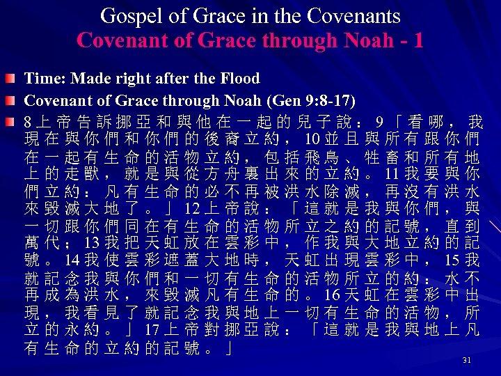 Gospel of Grace in the Covenants Covenant of Grace through Noah - 1 Time: