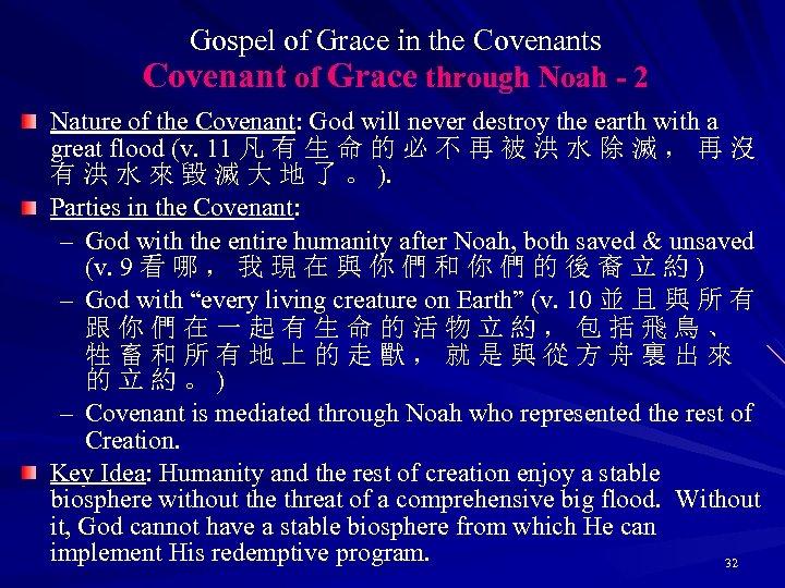 Gospel of Grace in the Covenants Covenant of Grace through Noah - 2 Nature