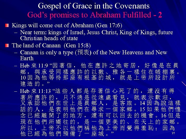 Gospel of Grace in the Covenants God's promises to Abraham Fulfilled - 2 Kings