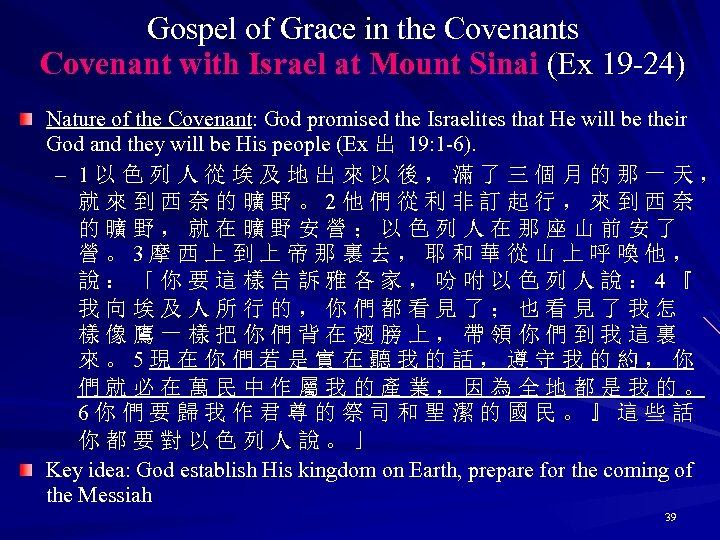 Gospel of Grace in the Covenants Covenant with Israel at Mount Sinai (Ex 19