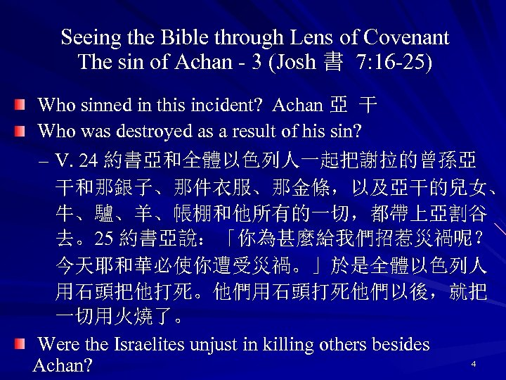 Seeing the Bible through Lens of Covenant The sin of Achan - 3 (Josh